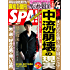 週刊SPA!(スパ)  2018年 1/2・9 合併号 [雑誌] 週刊SPA! (デジタル雑誌)
