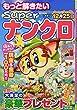 もっと解きたい特選100問Superナンクロ Vol.5 (SUN MAGAZINE MOOK アタマ、ストレッチしよう!パズルメ)
