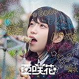 亜咲花の4thシングル「SHINY DAYS」MV。「ゆるキャン△」OP曲