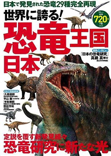 世界に誇る! 恐竜王国 日本 (TJMOOK)の詳細を見る