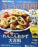 NHKきょうの料理 2017年10月号 [雑誌] (NHKテキスト)