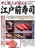 すし職人が教える江戸前寿司―寿司ダネの捌き方から握り方まで本格江戸前極上の33品 (Seibido mook)