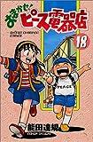 おまかせ!ピース電器店 第18巻 (少年チャンピオン・コミックス)