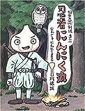 忍者にんにく丸 (野菜忍列伝 (其の1))