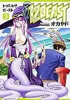12BEAST (3) (ドラゴンコミックスエイジ)