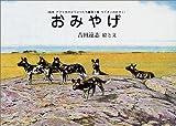 おみやげ (絵本アフリカのどうぶつたち第1集・ライオンのかぞく)
