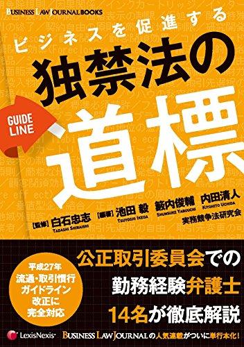 【BUSINESS LAW JOURNAL BOOKS】ビジネスを促進する 独禁法の道標