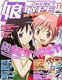 娘TYPE (にゃんタイプ) 2011年 04月号 [雑誌]