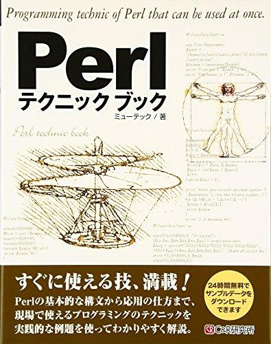 Perlテクニックブックの詳細を見る