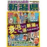 日本の特別地域 特別編集38 これでいいのか 新潟県