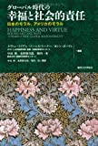 グローバル時代の幸福と社会的責任―日本のモラル、アメリカのモラル