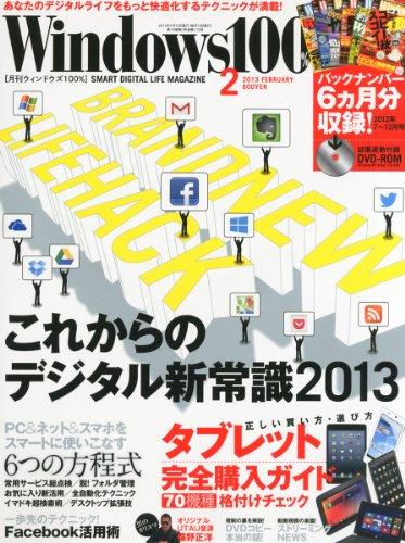 Windows 100% 2013年 02月号 [雑誌]の詳細を見る