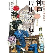 神戸パルティータ 華族探偵と書生助手 電子書籍特典ショートストーリー付き (講談社X文庫ホワイトハート)