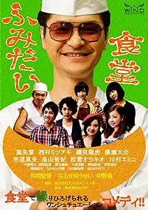 映画『ふみだい食堂』DVD