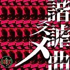 諧謔曲のススメ()
