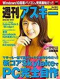 週刊アスキー No.1041 (2015年8月18日発行)<週刊アスキー> [雑誌]