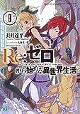 Re:ゼロから始める異世界生活 8 (MF文庫J)