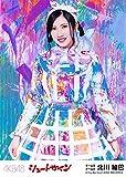 【北川綾巴】 公式生写真 AKB48 シュートサイン 劇場盤 Vacancy Ver.
