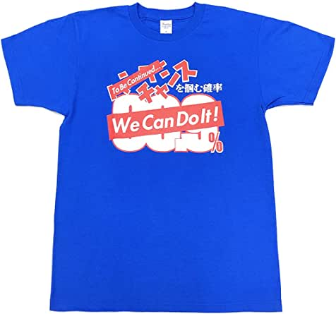 [YOSHITATSU] We Can Do It ! Tシャツ