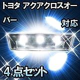 LEDルームランプ トヨタ アクアクロスオーバー対応 4点セット
