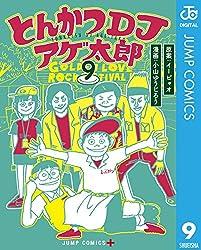 とんかつDJアゲ太郎 9 (ジャンプコミックスDIGITAL)