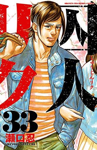 囚人リク(33) (少年チャンピオン・コミックス)
