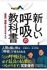 新しい呼吸の教科書 - 【最新】理論とエクササイズ - (ワニプラス) 単行本(ソフトカバー)