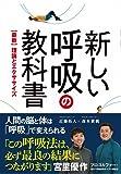 新しい呼吸の教科書 - 【最新】理論とエクササイズ - (ワニプラス)