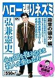 ハロー張りネズミ 殺意の領分編 (講談社プラチナコミックス)