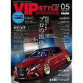 VIP STYLE(ビップスタイル) 2017年 05 月号 [雑誌]