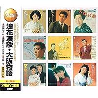 決定盤 浪花演歌 大阪物語 CD2枚組 WCD-654