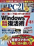 日経PC 21 (ピーシーニジュウイチ) 2015年 06月号 [雑誌]