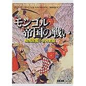 図説 モンゴル帝国の戦い―騎馬民族の世界制覇
