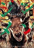ジンメン(5) (少年サンデーコミックス)