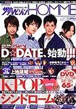 ザテレビジョンHOMME Vol.11  カドカワムック (カドカワムック 360 月刊ザテレビジョン別冊)