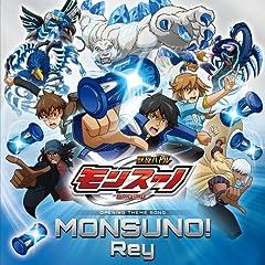 Rey「MONSUNO!」のCDジャケット