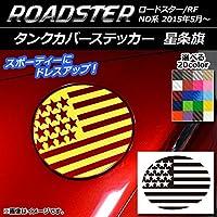 AP タンクカバーステッカー 星条旗 カーボン調 マツダ ロードスター/ロードスターRF ND系 2015年05月~ ゴールド AP-CF2499-GD