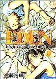 EDEN / 遠藤 浩輝 のシリーズ情報を見る