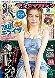 ヤングマガジン 2015年41号 [2015年9月7日発売] [雑誌]