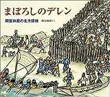 まぼろしのデレン―間宮林蔵の北方探検 (日本傑作絵本シリーズ)