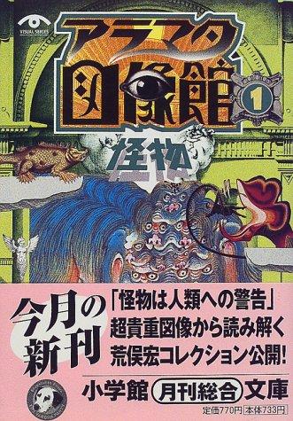 アラマタ図像館〈1〉怪物 (小学館文庫)の詳細を見る