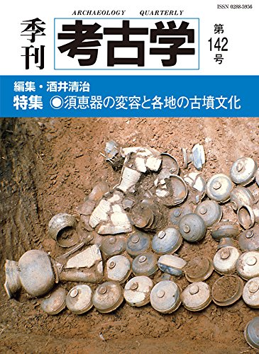 須恵器の変容と各地の古墳文化 (季刊考古学)