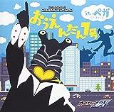 ウルトラマンジードキャラクターソング ペガ おうえんだん1号/GEEDの証〜ペガver〜