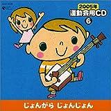 2005年 運動会用CD(6)じょんがらじょんじょん
