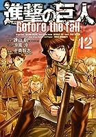 進撃の巨人 Before the fall 第12巻