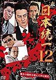 日本統一12 [DVD]