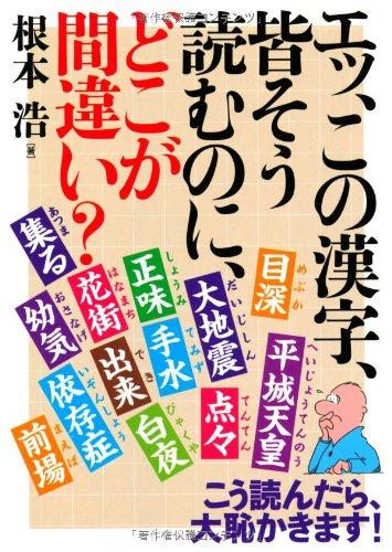 エッ、この漢字、皆そう読むのに、どこが間違い?―こう読んだら、大恥かきます!