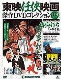 東映任侠映画DVDコレクション 119号 (博奕打ち いのち札) [分冊百科] (DVD付) (東映任侠映画傑作DVDコレクション)