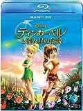 ティンカー・ベルと流れ星の伝説 ブルーレイ+DVDセット[Blu-ray/ブルーレイ]