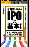 今更聞けない。IPOの基本!おすすめ証券会社のご紹介とやり方紹介